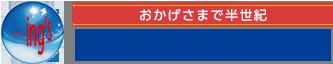 中部日化サービス株式会社
